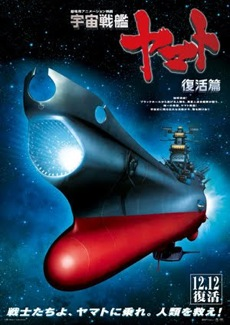 宇宙戦艦ヤマト 復活篇 ⁄ SPACE BATTLESHIP YAMATO: RESURRECTION