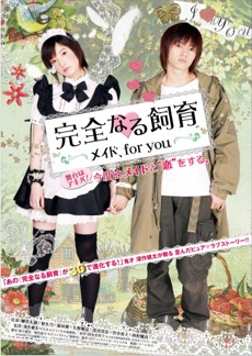 完全なる飼育~メイド、for you~ ⁄ Perfect Education: A Maid for you
