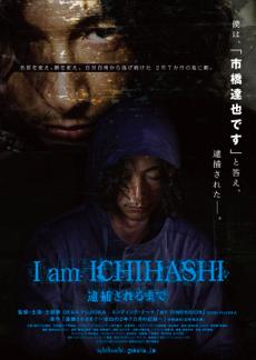 I am ICHIHASHI 逮捕されるまで ⁄ I AM ICHIHASHI:Journal of a Murderer